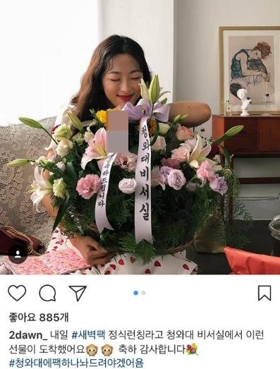 """30만 유튜버 새벽 '청와대 화환' 받았다며 거짓말?, 靑 """"그런 화환 안보내"""""""