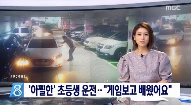 """초등학생 운전 '미성년자라 법적 처벌X, 손해배상은 어마어마', """"부모 어쩌나"""""""