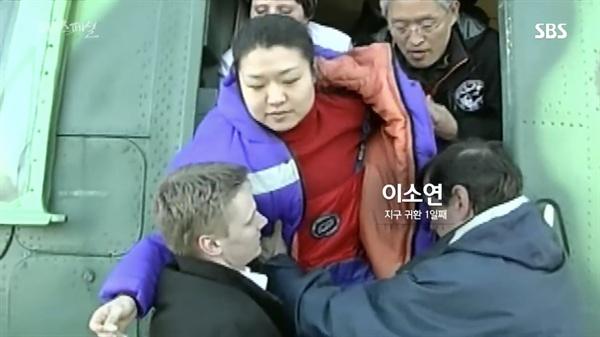 """'최초 우주인-먹튀 논란' 이소연의 고백 """"내가 죽었다면..."""""""