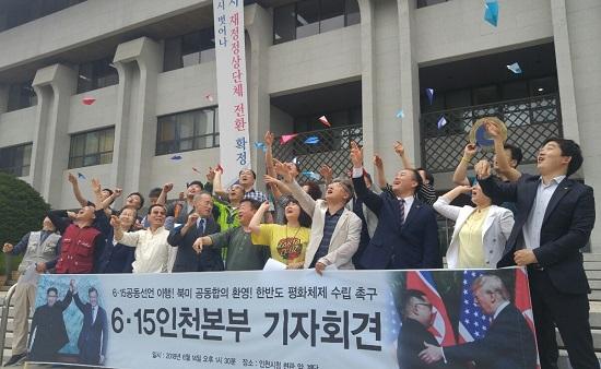 """6.15인천본부 """"6.15선언 18돌, 한반도 평화체제 수립"""" 촉구"""