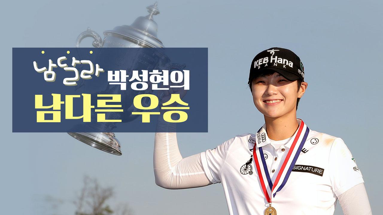 [이브닝] `남달라` 박성현의 `남다른` 우승
