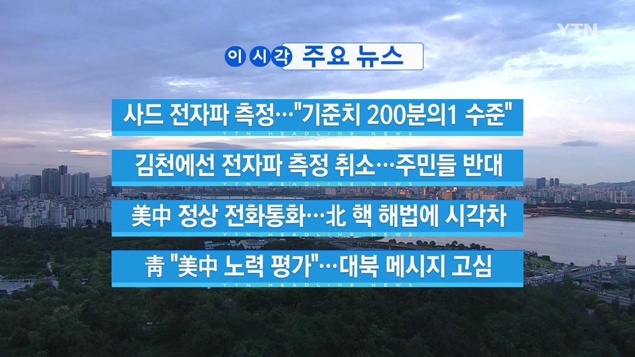 [YTN 실시간뉴스] 사드 전자파 측정...¨기준치 200분의1 수준¨