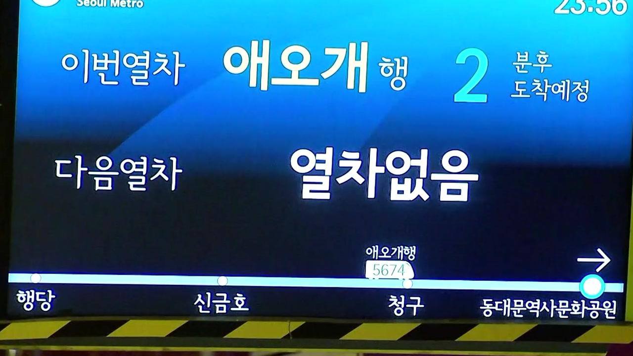 서울 지하철 5호선 1시간 중단...¨폭발음 들려¨