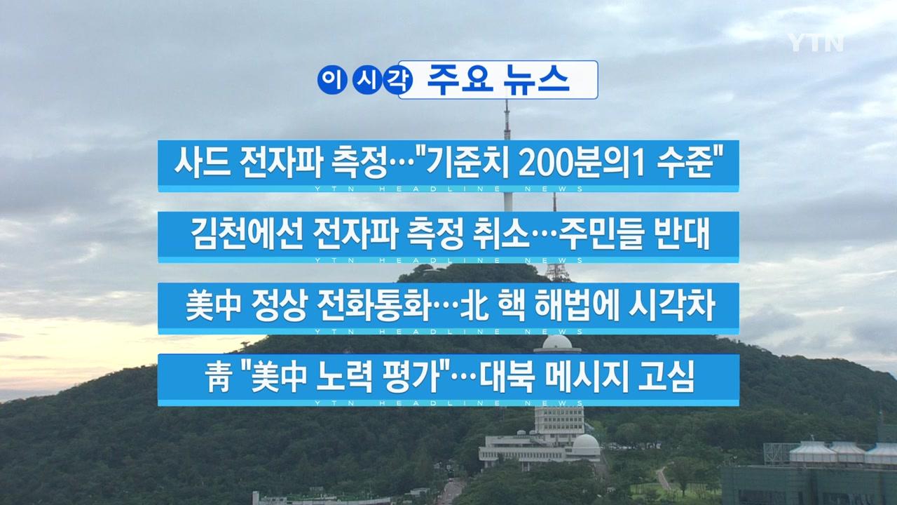 [YTN 실시간뉴스] 김부겸 장관 오늘 경찰청 방문...갈등 봉합?