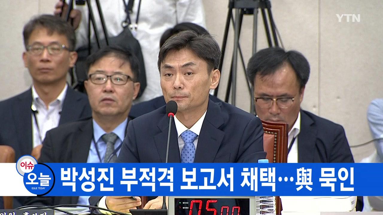 [YTN 실시간뉴스] 박성진 부적격 보고서 채택...與 묵인