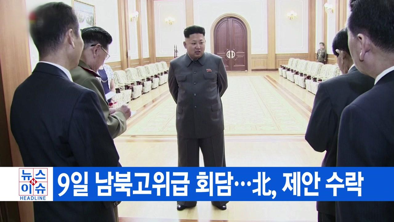 [YTN 실시간뉴스] 9일 남북고위급 회담...北, 제안 수락