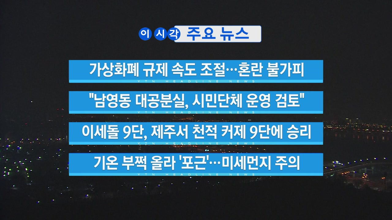 [YTN 실시간뉴스] 이세돌 9단, 제주서 천적 커제 9단에 승리