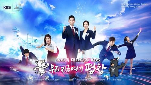 Y평창 KBS 개막식 잡고 SBS 중계 선전올림픽 채널경쟁 `2파전`