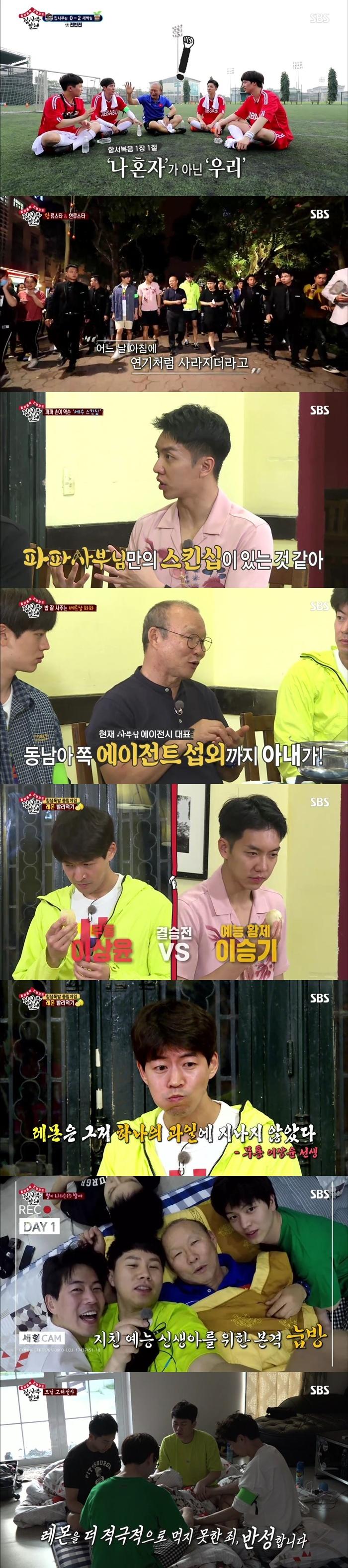 '집사부' 4人 케미 물올랐다…모닝 고해성사 시청률 12%