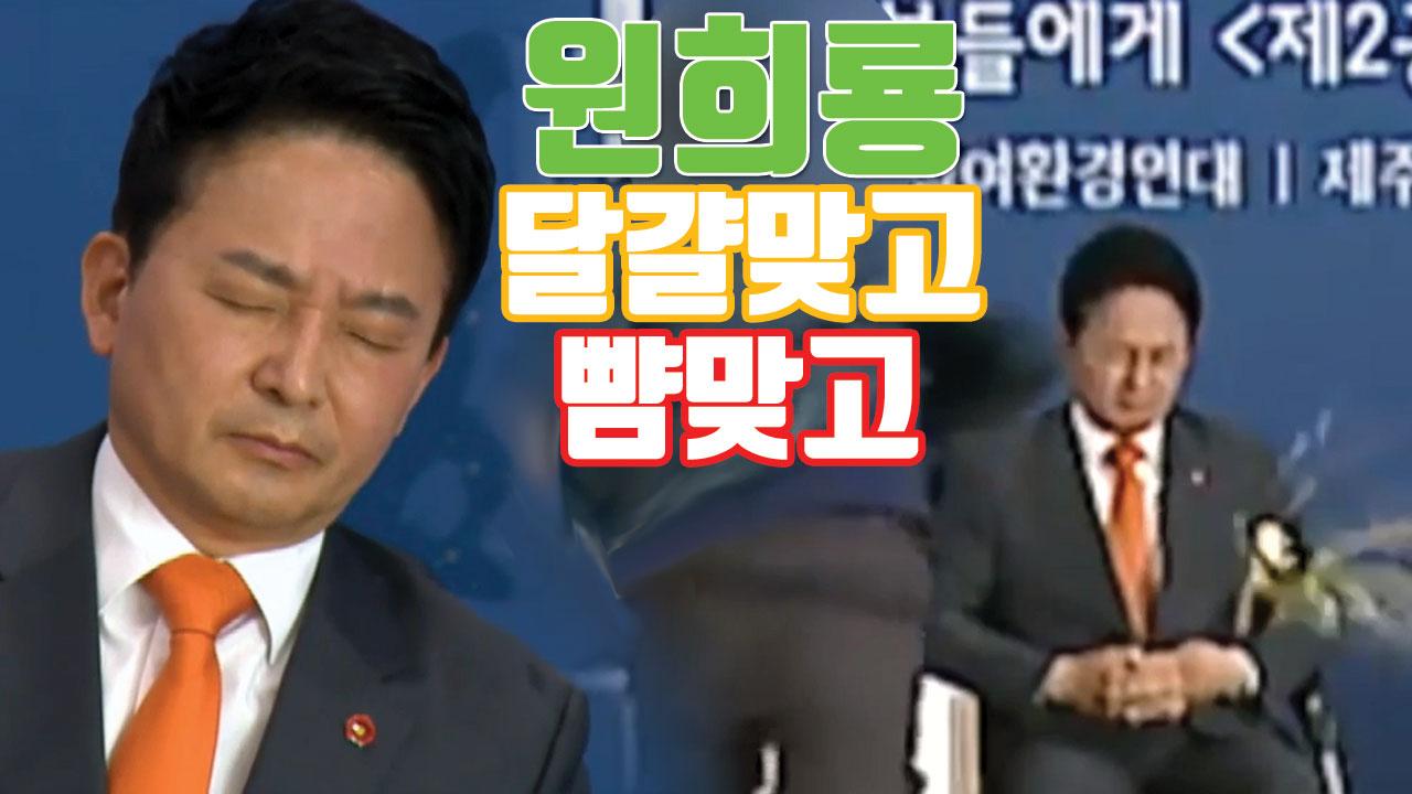 [자막뉴스] 토론회 도중 달걀 맞고 뺨 맞은 원희룡