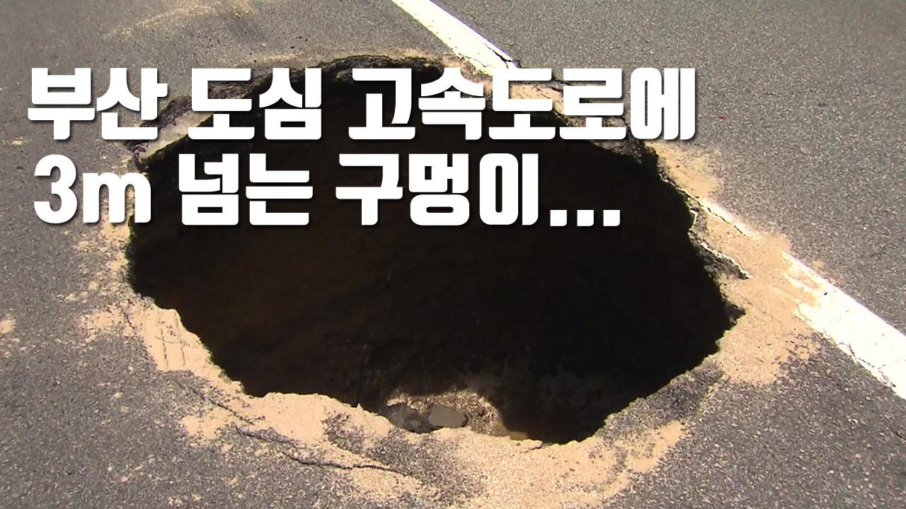 부산 도심 고속도로에 3m 넘는 구멍이...