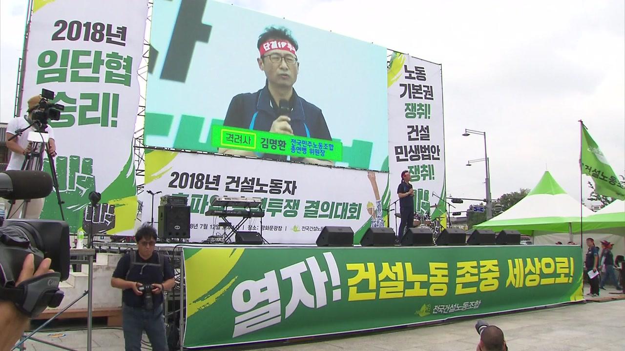 """건설노조 총파업 결의...""""장시간 중노동 철폐"""""""