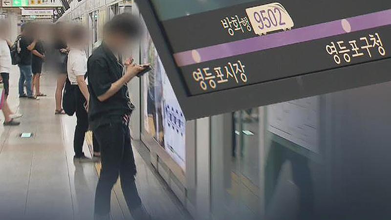 서울 지하철 5호선 고장으로 1시간 운행 중단…시민 불편