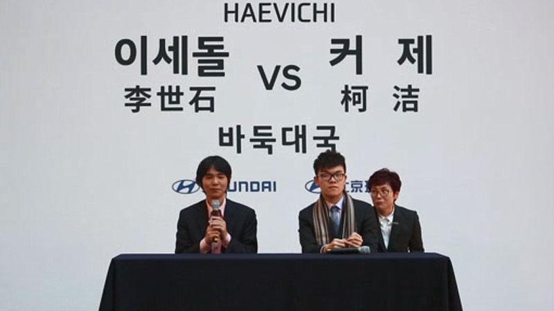 이세돌 VS 커제 숙명의 라이벌전…흔들기로 막판 역전승