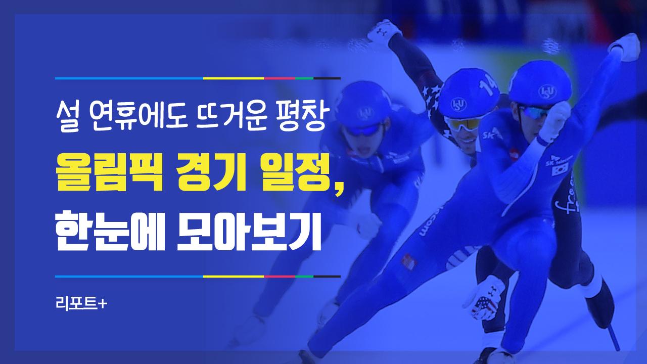 [리포트+] 설 연휴에도 뜨거운 평창…올림픽 경기 일정, 한눈에 모아보기