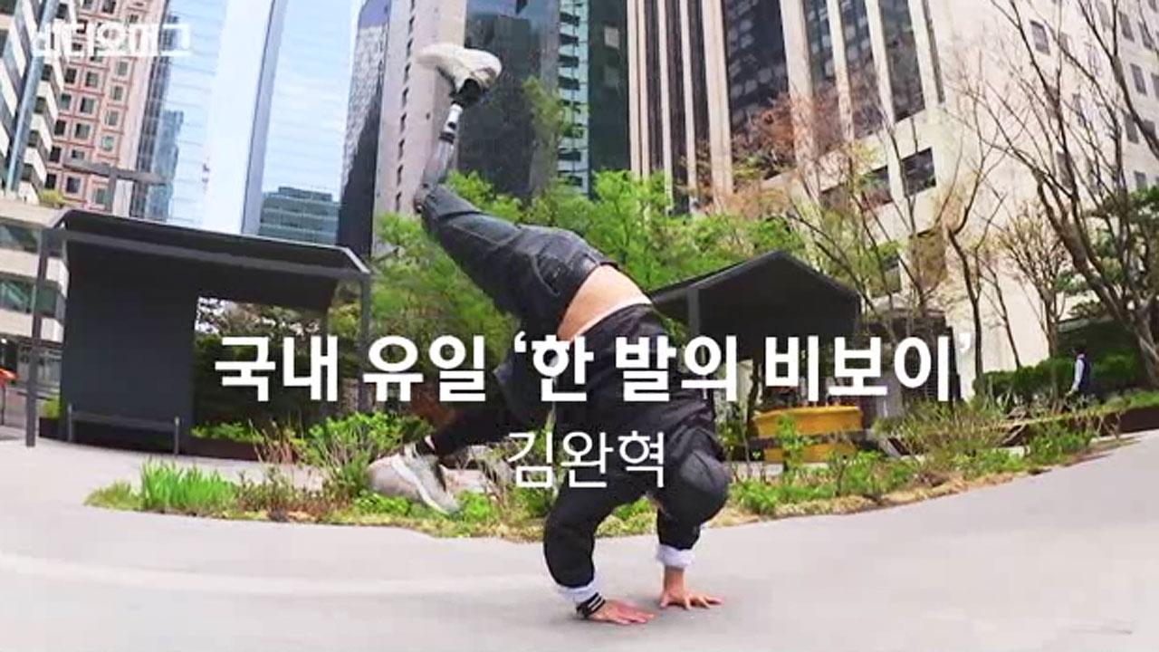 끝까지 놓지 않은 춤…국내 유일 '한 발의 비보이'