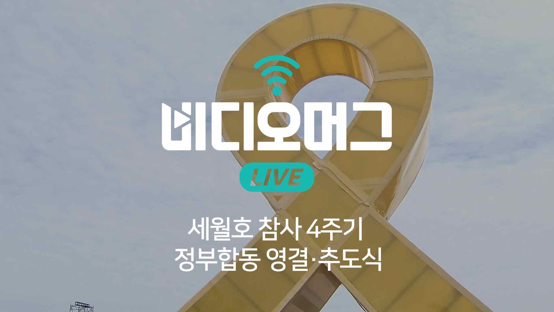 [비디오머그 라이브] 세월호 참사 4주기, 정부합동 영결·추도식
