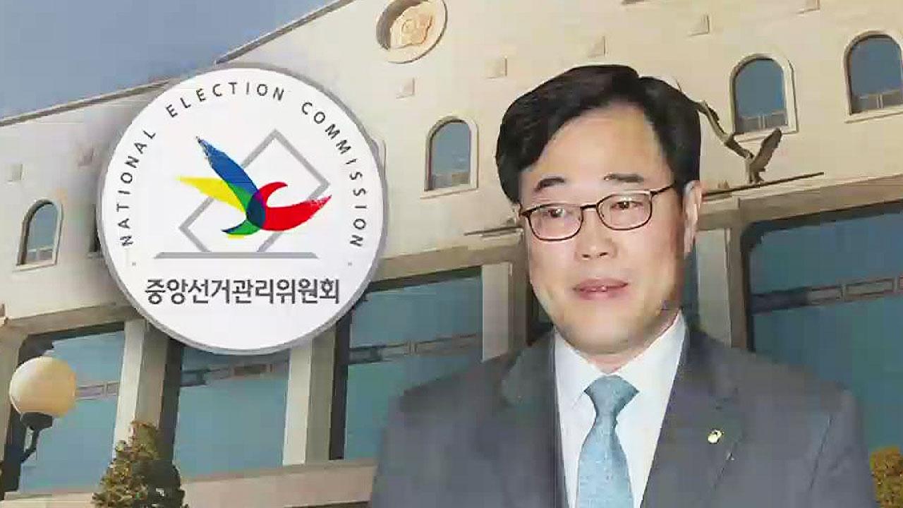 선관위 `위법` 나오면 김기식 사임…이르면 오늘 결론