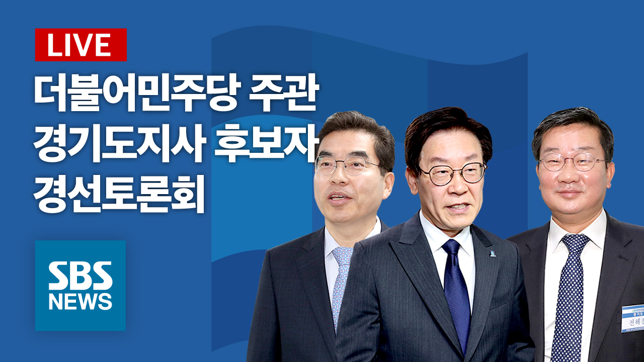 [SBS LIVE] 더불어민주당 경기도지사 경선 후보자 SBS TV 토론회