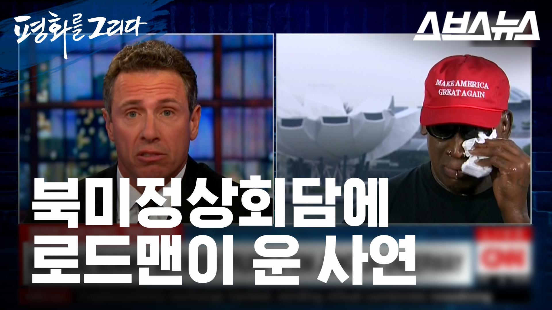 북미 정상회담 인터뷰 하다가 로드맨이 운 사연