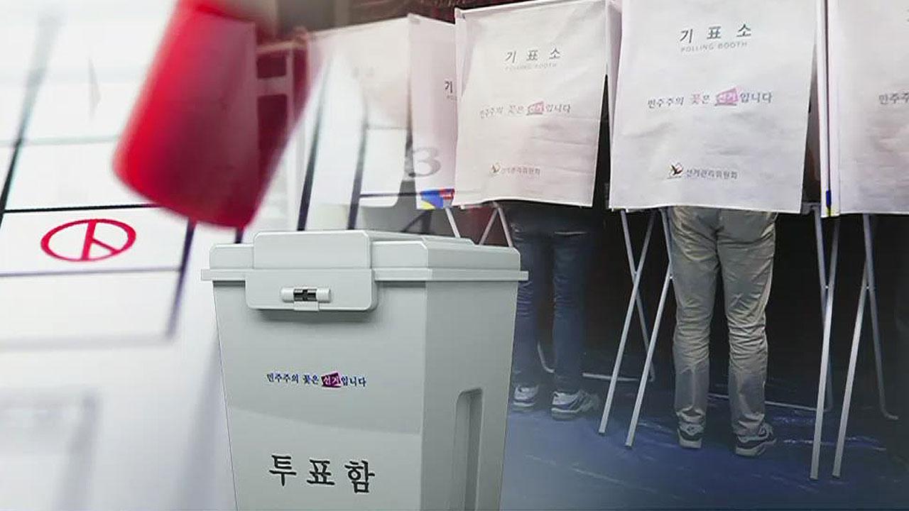 '최대 8장' 두 차례 나눠 투표…기표소 안 촬영은 '불법'