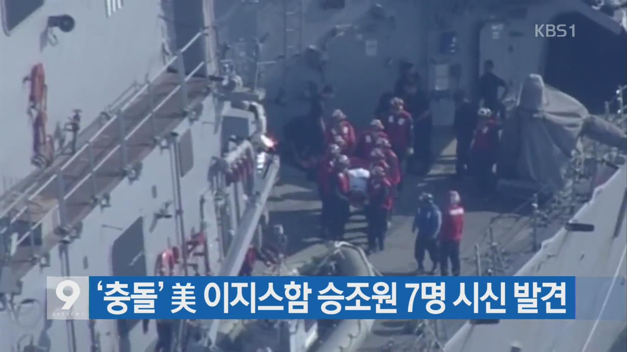[간추린 단신] '충돌' 美 이지스함 승조원 7명 시신 발견 외