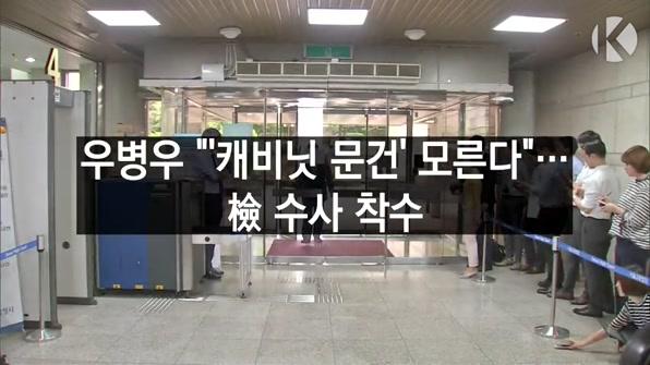 """[라인뉴스] 우병우 """"'캐비닛 문건' 모른다""""…檢 수사 착수"""
