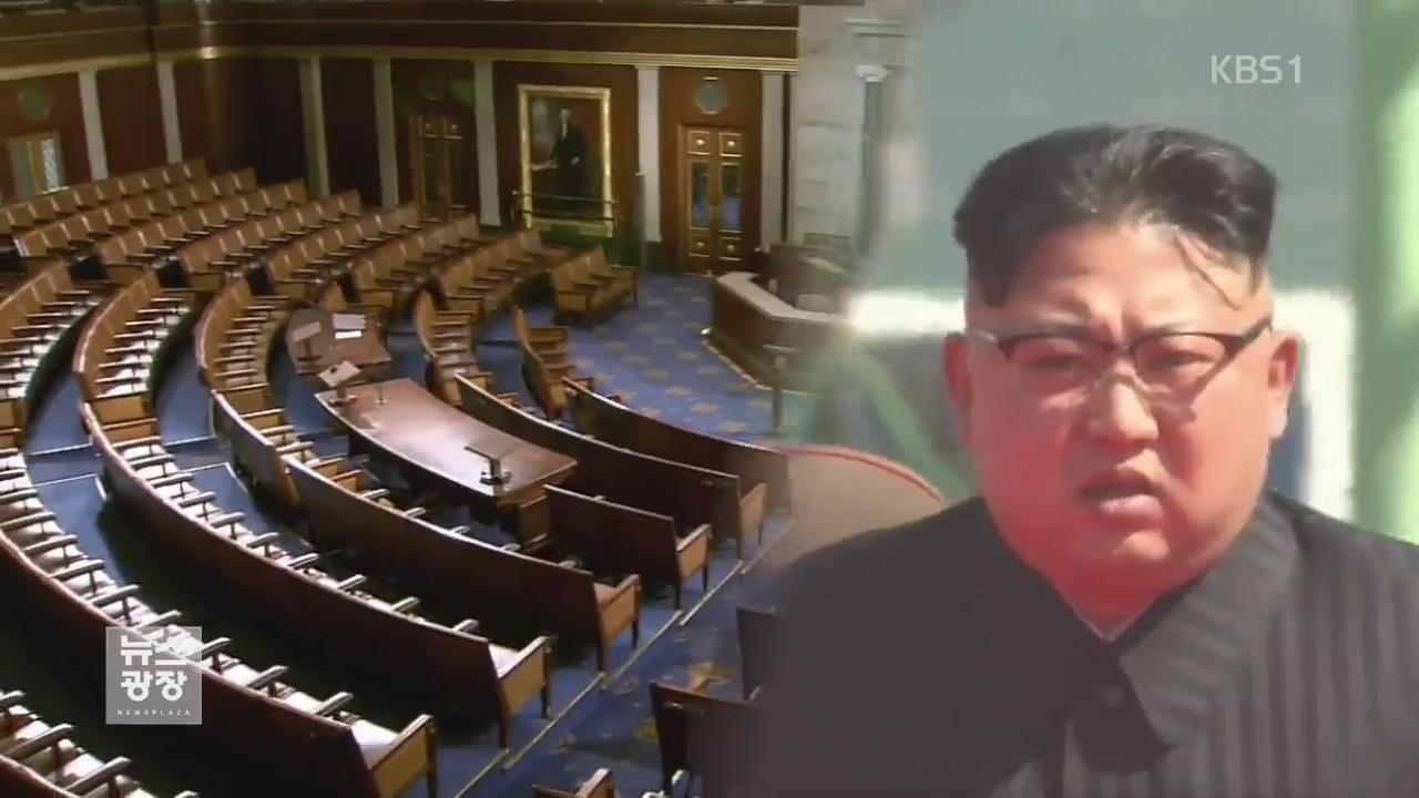 """美 의회, '대북 독자 제재' 요구…""""中 은행 제재"""""""
