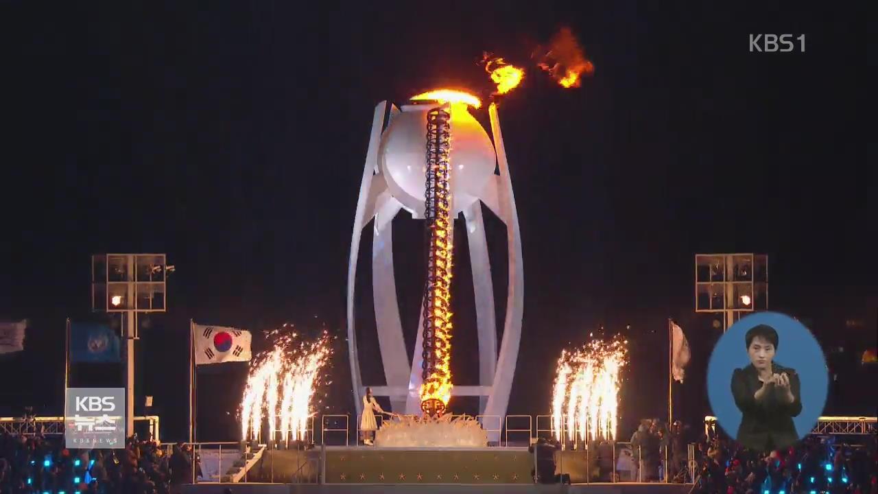 평창 올림픽 화려한 개막…평화의 메시지 가득