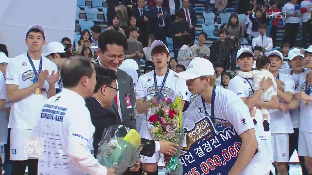 대한항공 창단 첫 챔피언 등극…MVP에 '한선수'