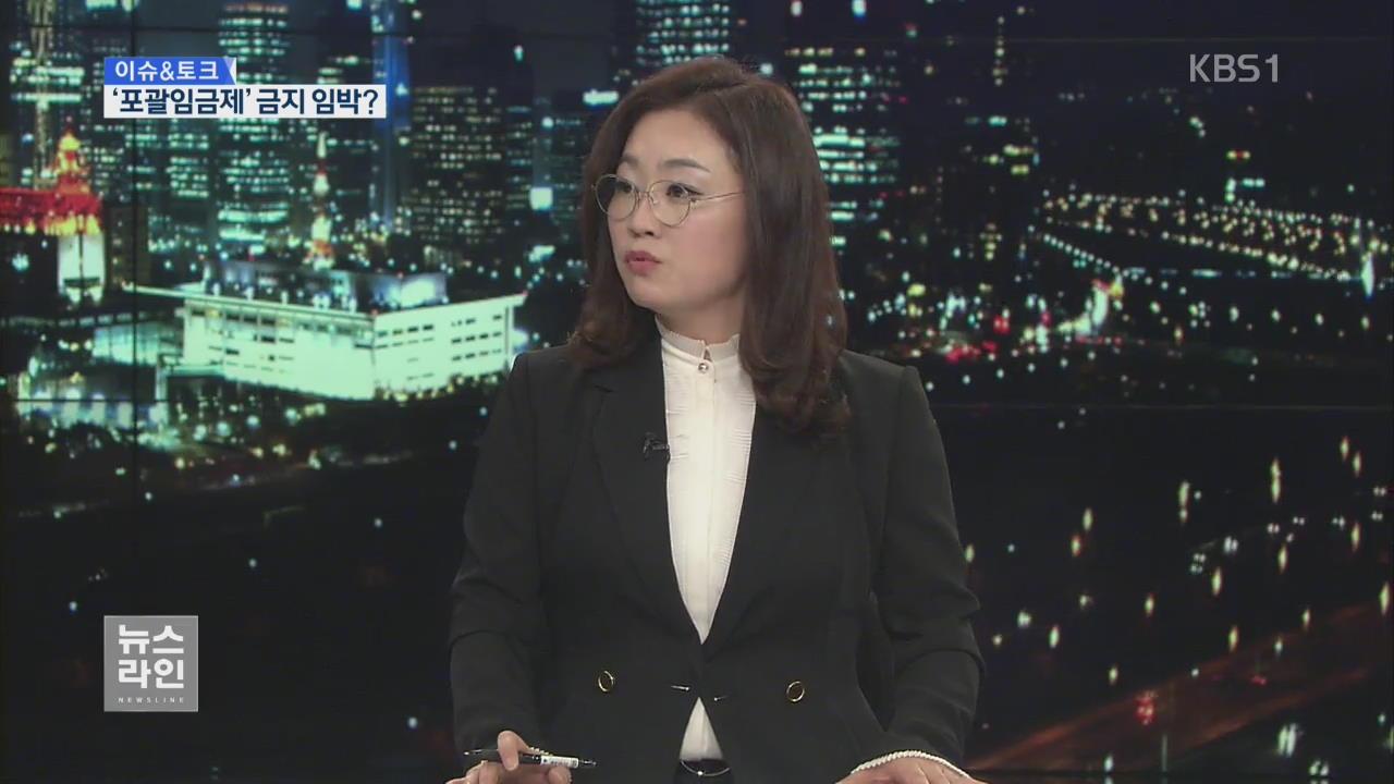 [이슈&토크] '포괄임금제' 금지 임박…쟁점은?