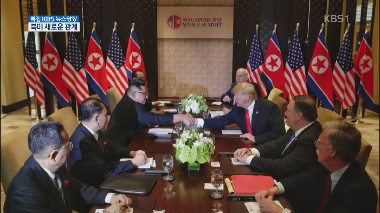 북미 '외교 안보' 라인 총출동…北 군 핵심 참석