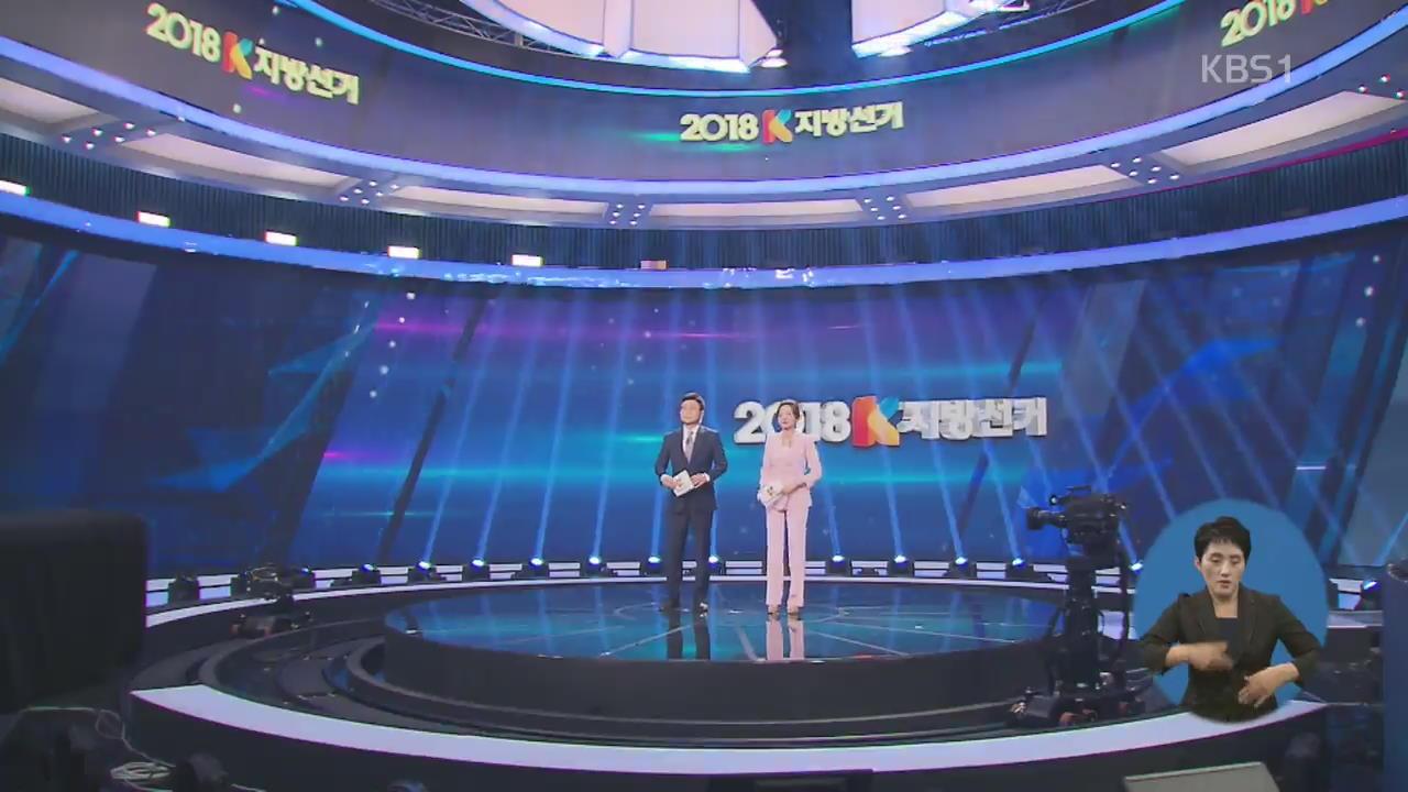 """첫 '심층 출구조사' 도입…""""개표 방송은 KBS"""""""