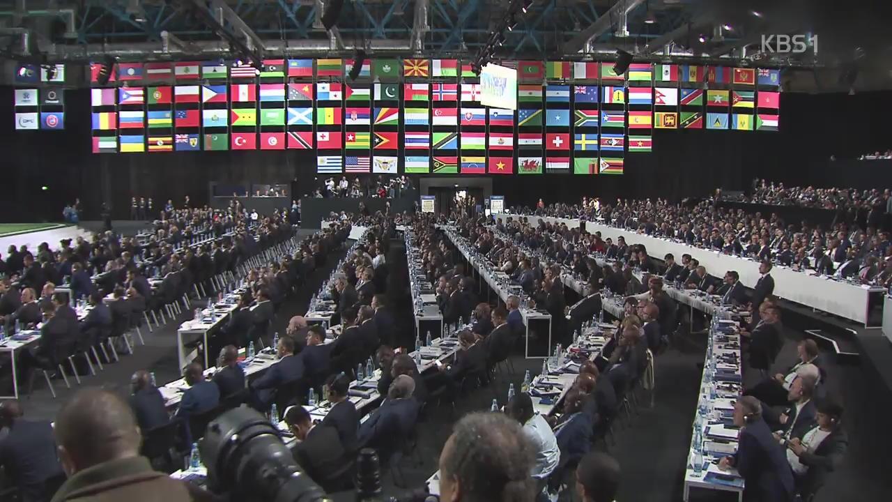 남·북·중·일 2030년 월드컵 공동 개최 추진