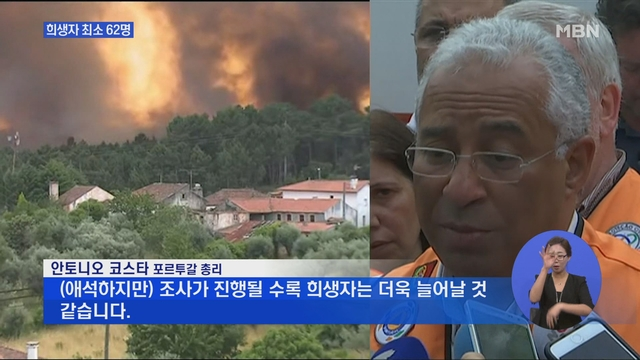 포르투갈 대형 산불 희생자 최소 62명으로 늘어…콜롬비아서 쇼핑몰 테러 발생