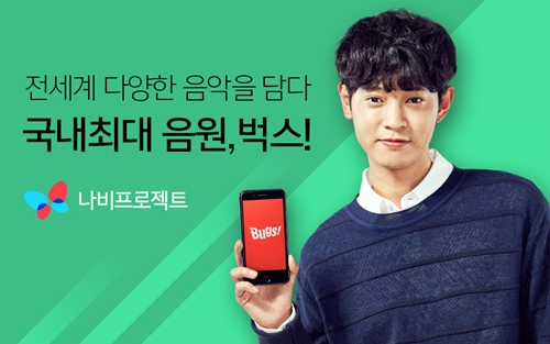 """정준영, 벅스 '나비프로젝트' 메인 모델 발탁…""""세상 음악 다 들어벌레?"""""""