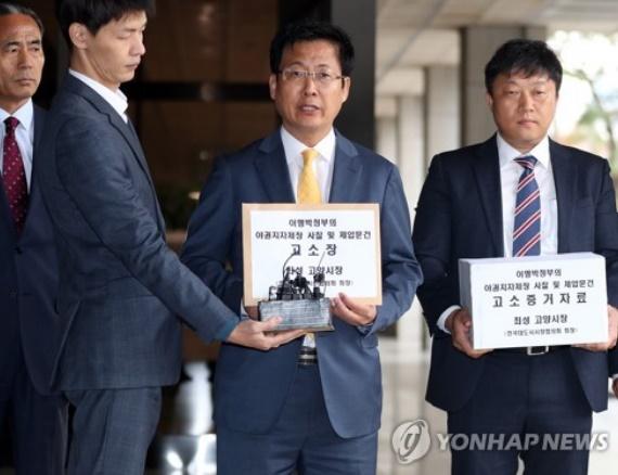 최성 고양시장, MB·원세훈 고소…¨야당 소속 지자체장 사찰=반역사적 범죄행위¨
