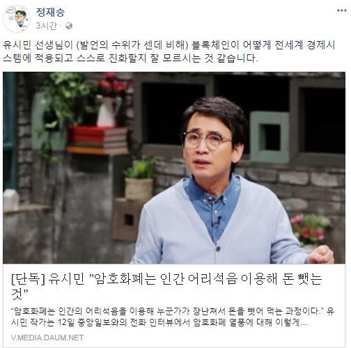 [댓글통] 정재승 발언에 누리꾼 ¨유시민을 모르시는 듯¨
