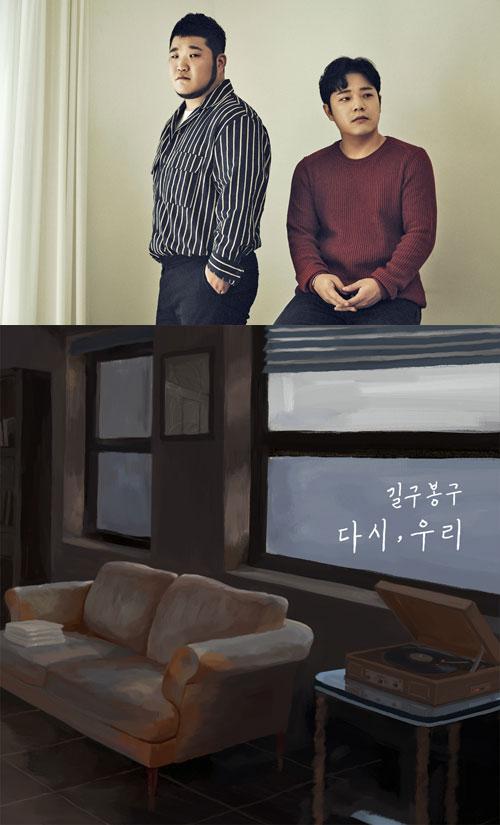 길구봉구 24일 신곡 '다시 우리' 발표…직접 작사 참여공식