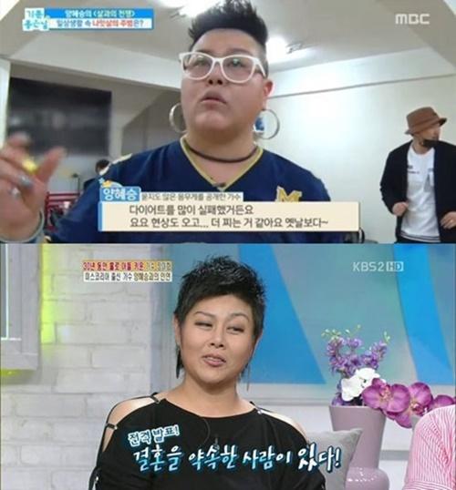 """양혜승 요요 고백 """"다이어트 실패 이유? 나잇살 때문"""""""