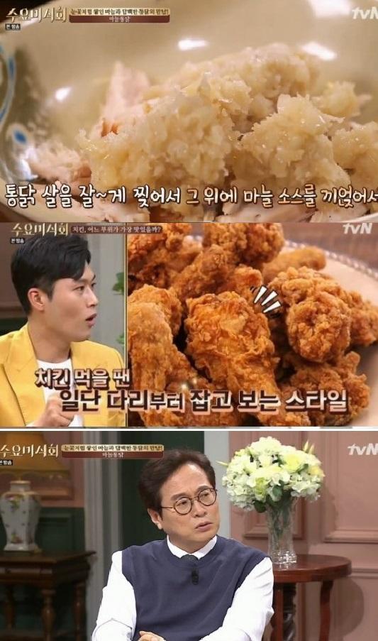 `수요미식회` 야식 끝판왕 `치킨`…소개된 맛집은 어디?