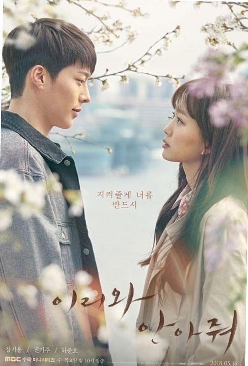 [M+TV시청률] '이리와 안아줘', 최고 3.9% 기록…전작보다 소폭 상승
