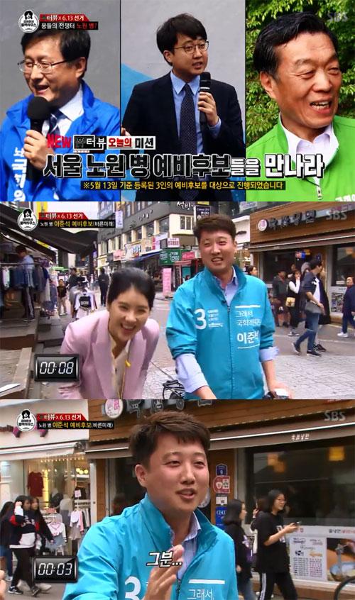 """'김어준의 블랙하우스' 강유미, 이준석 후보에 """"박근혜 키즈, 어떻게 생각해?"""""""
