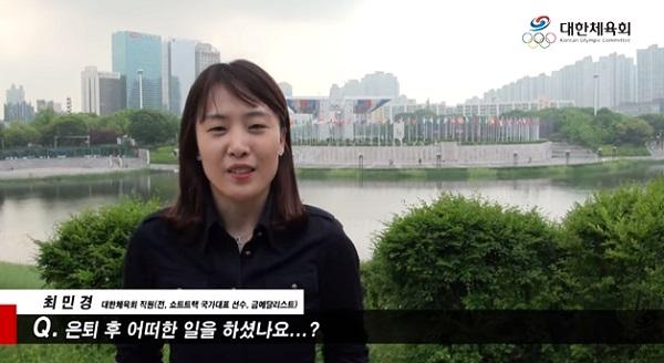 성추행 신고한 최민경 선수는 누구…전직 금메달리스트