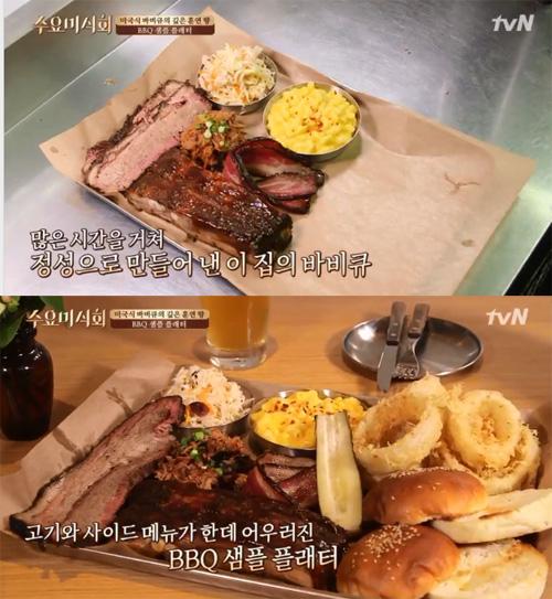 '수요미식회' 바비큐, 굽는 방법도 다 달라…'사이드+고기 완벽 조화'