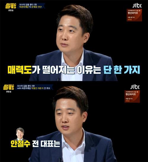 """이준석 """"바른미래당, 신선한 인물 없어 매력도 떨어져""""(썰전)"""