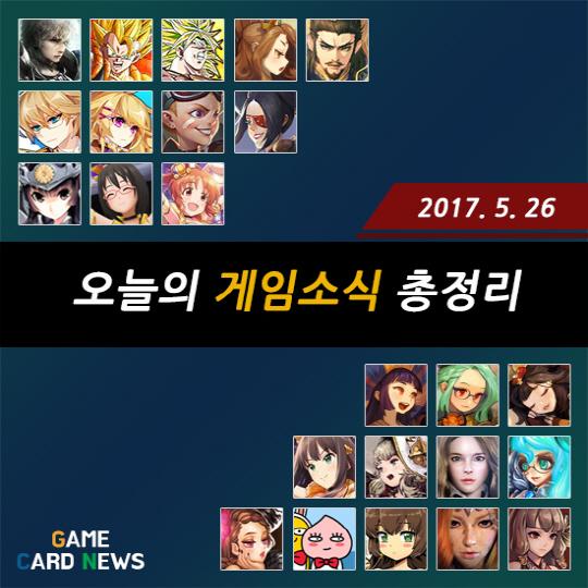 [카드뉴스] 오늘의 게임소식 총정리 -5월 26일-