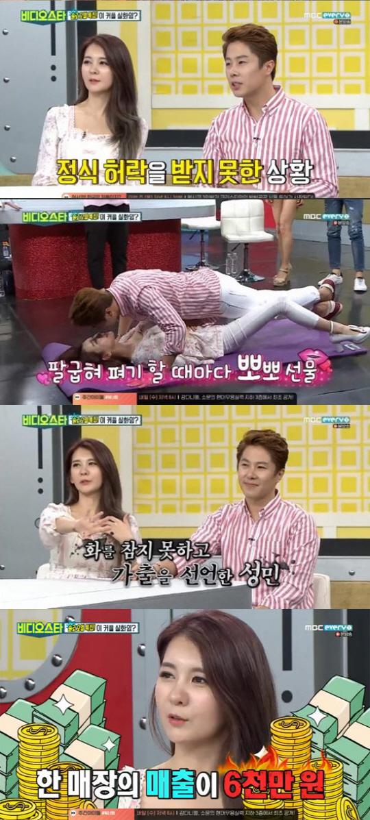 [SC리뷰]이파니♥서성민, 더 행복해지고 싶은 '6년차 부부'