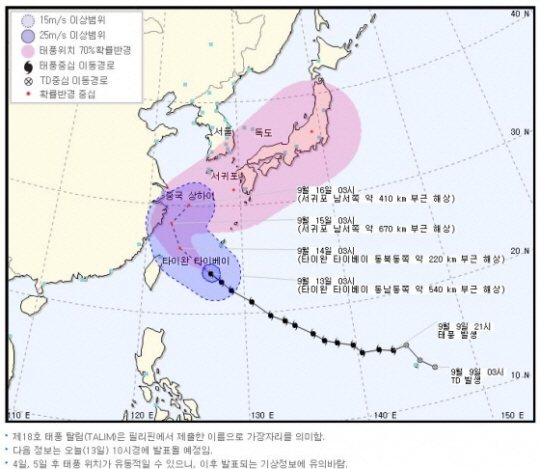 태풍 `탈림` 경로 바꿔 일본으로…우리나라 영향은?