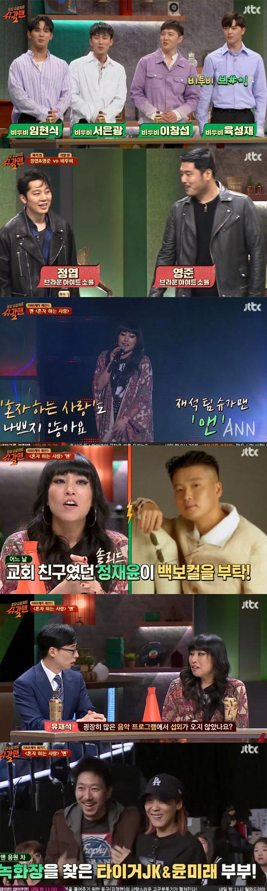 """""""뭉클한 감성""""…'슈가맨2' 앤X이기찬 소환 성공, '갓명곡'의 향연 [종합]"""